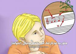 چطور به کودکان کمک کنیم تا نتهای موسیقی را بخوانند؟آموزش موسیقی,وبگردون