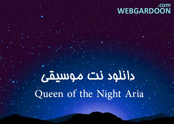 دانلود نت موسیقی Queen of the Night Aria