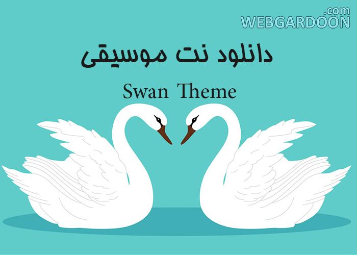 دانلود نت موسیقی Swan Theme