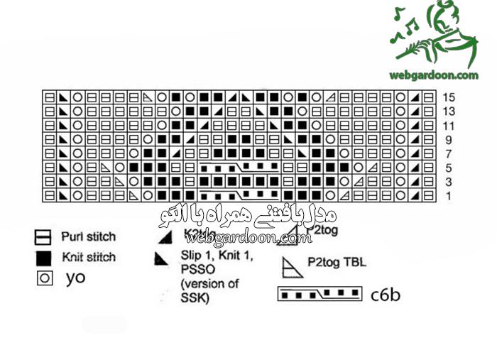 مدل بافتنی همراه با الگو ( سری شانزدهم)