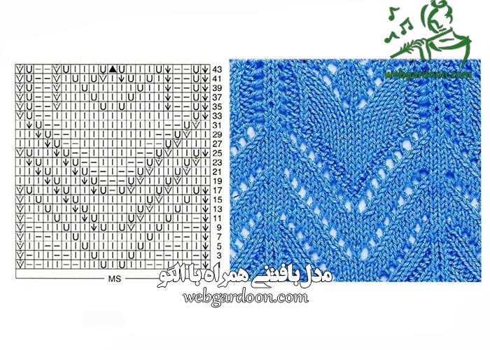 مدل بافتنی همراه با الگو ( سری پانزدهم)