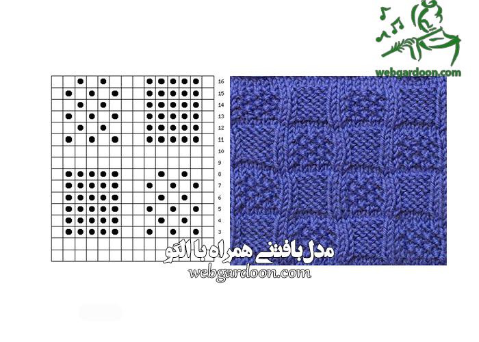 مدل بافتنی همراه با الگو ( سری 20)