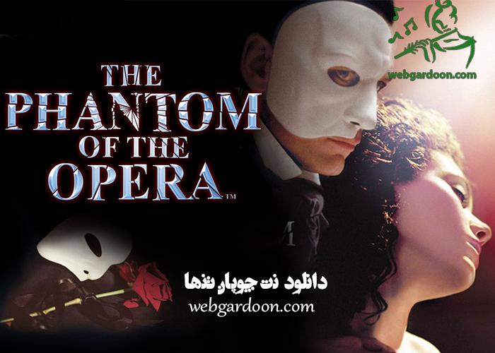 دانلود نت شبح اپرا The Phantom Of The Opera