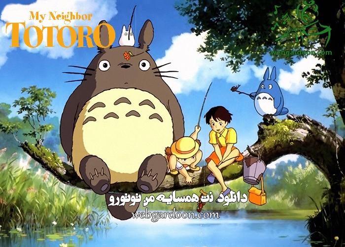 دانلود رایگان نت توتورو Totoro