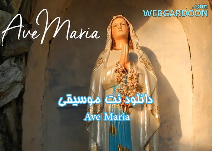 دانلود نت موسیقی Ave Maria