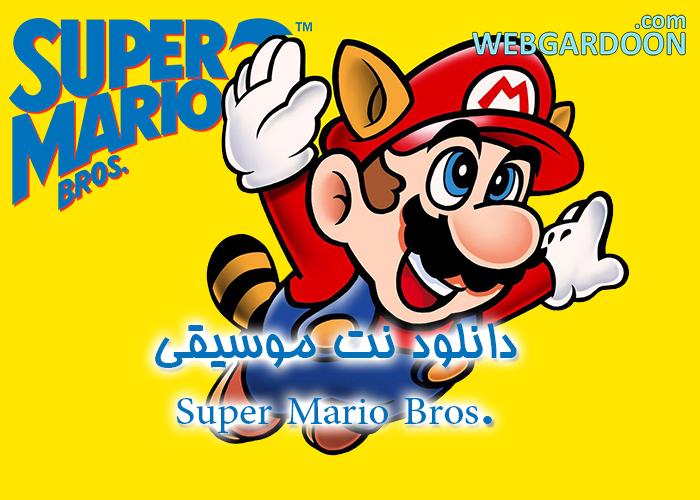 دانلود نت موسیقی Super Mario Bros. Theme