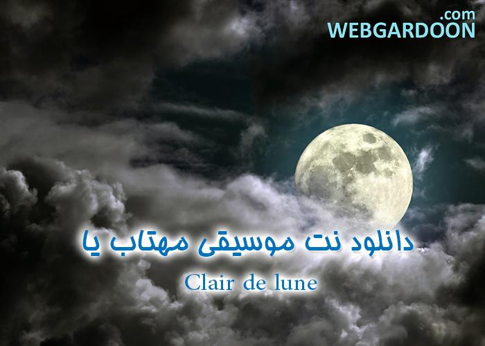 دانلود نت موسیقی Clair de lune