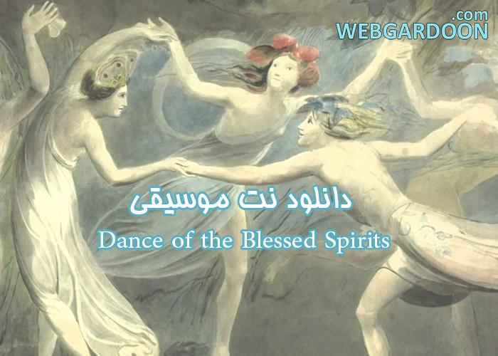 دانلود نت موسیقی Dance of the Blessed Spirits
