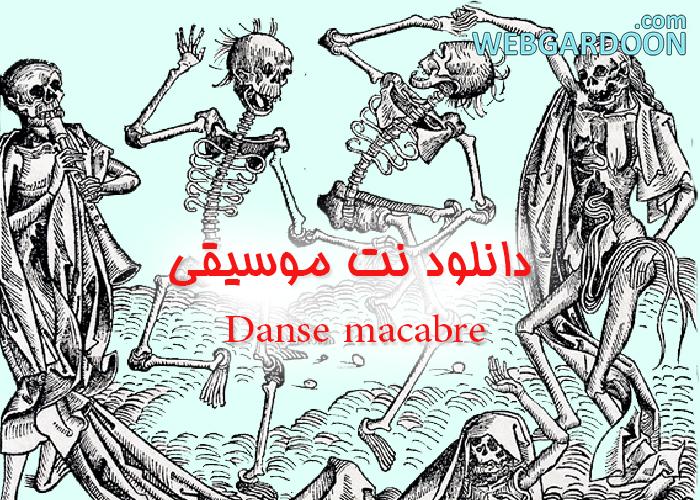 دانلود نت موسیقی Danse macabre