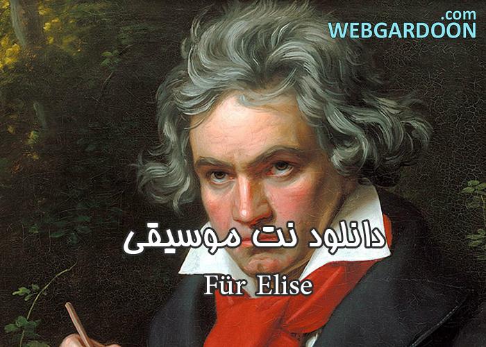 دانلود نت موسیقی Für Elise