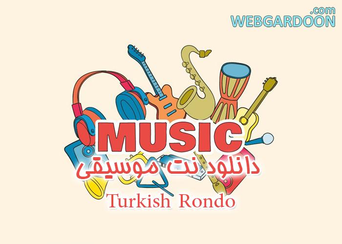 دانلود نت موسیقی Turkish Rondo