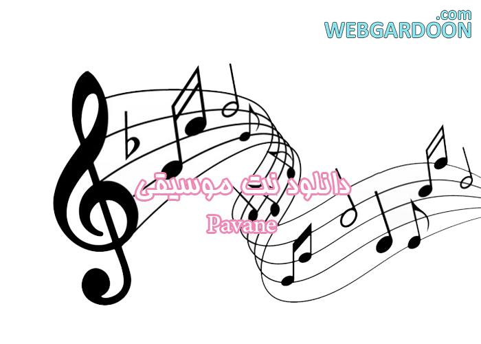 دانلود نت موسیقی Pavane