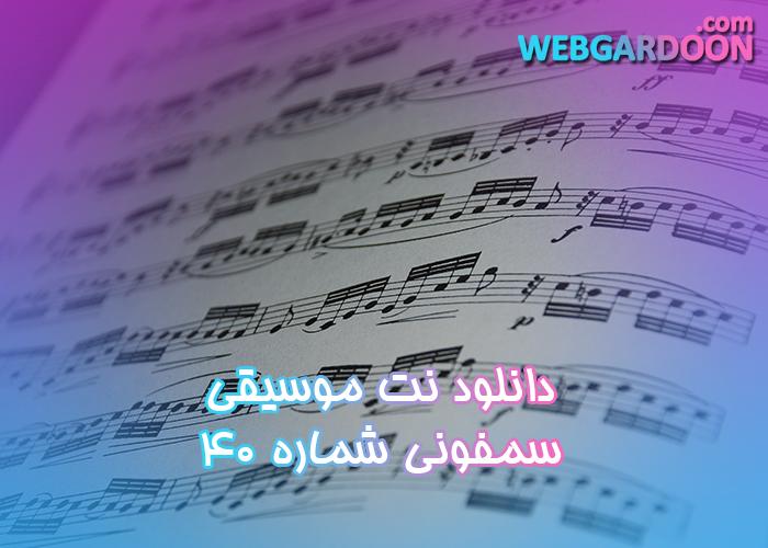 دانلود نت موسیقی سمفونی شماره 40
