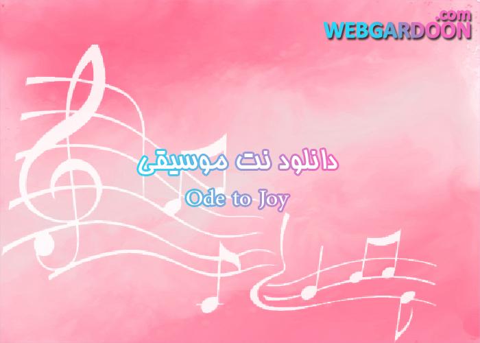 دانلود نت موسیقی Ode to Joy