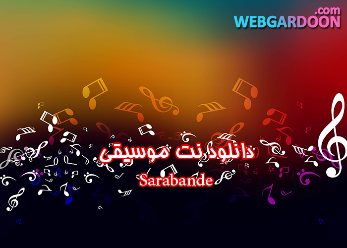 دانلود نت موسیقی Sarabande