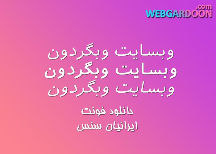 دانلود فونت ایرانیان سنس