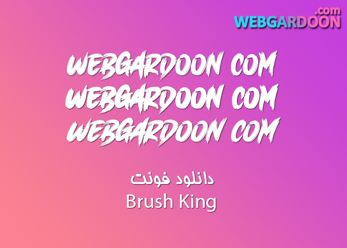 دانلود فونت Brush King