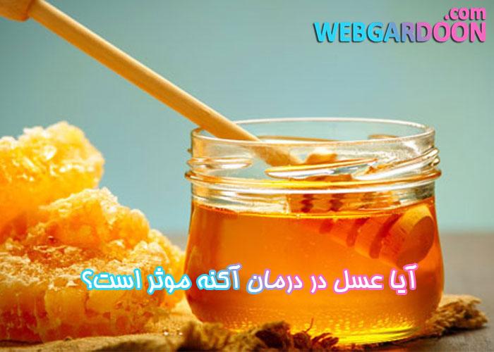 آیا عسل در درمان آکنه موثر است؟