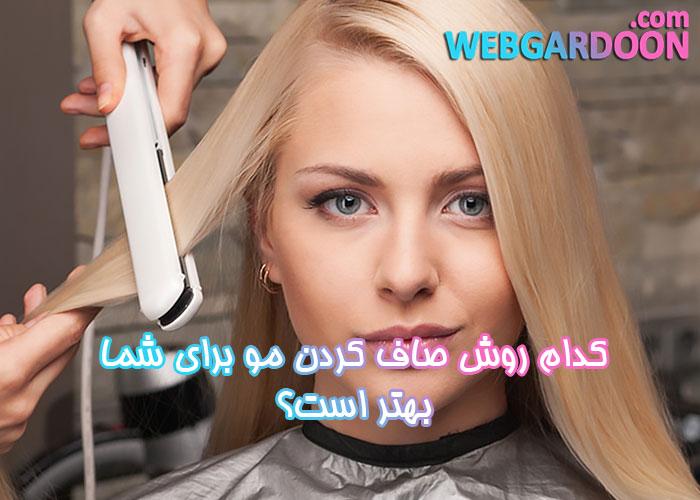 کدام روش صاف کردن مو برای شما بهتر است؟