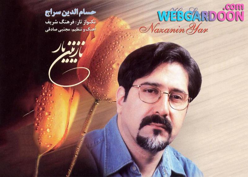 شور-شیدایی-حسام-الدین-سراج