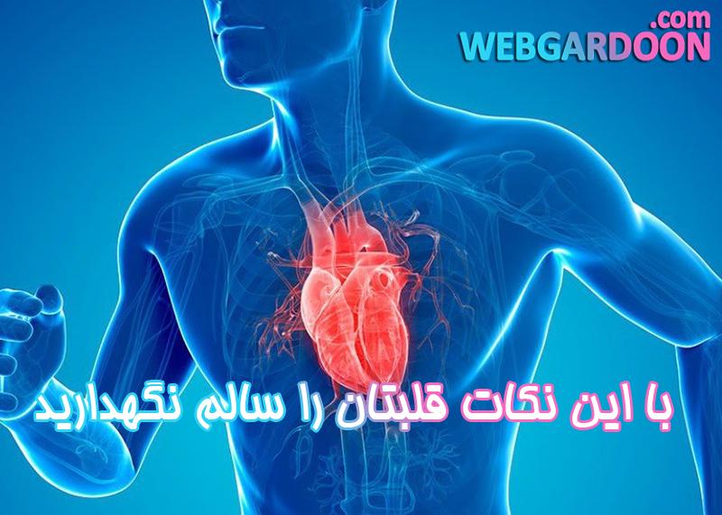 با این نکات قلبتان را سالم نگهدارید!