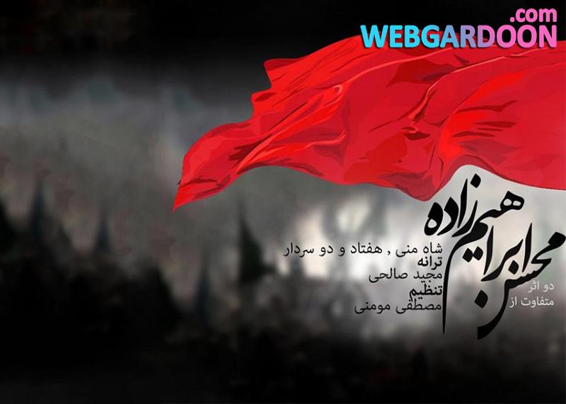 دانلود آهنگ 72 سردار محسن ابراهیم زاده