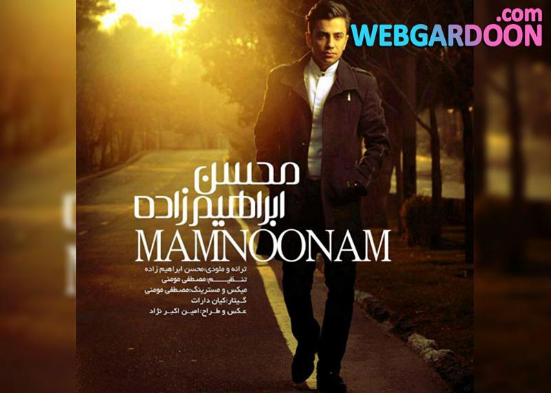 دانلود آهنگ ممنونم محسن ابراهیم زاده,وبگردون,مجله اینترنتی وبگردون