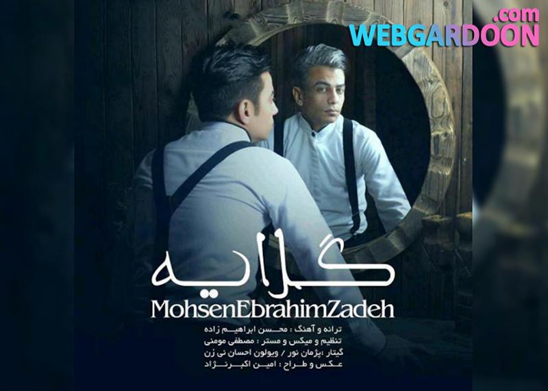 دانلود آهنگ گلایه محسن ابراهیم زاده,وبگردون,مجله اینترنتی وبگردون