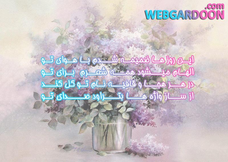 گلچین اشعار نعمت الله ترکانی